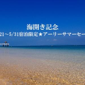 180301_umibiraki-sale