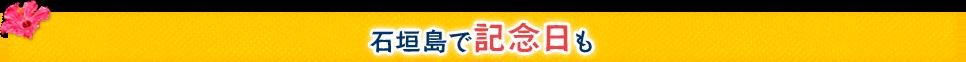 石垣島で記念日も