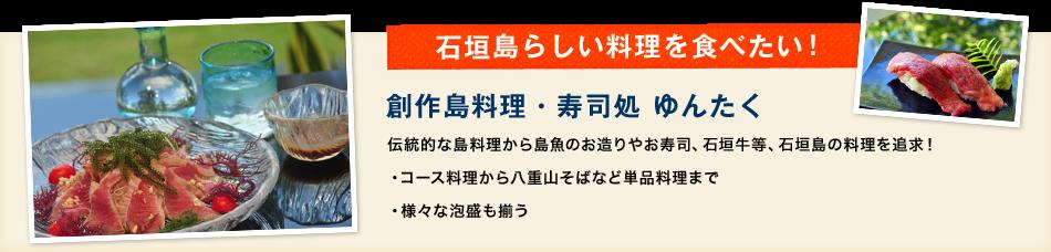 石垣島らしい料理を食べたい!
