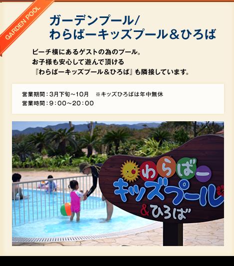 ガーデンプール/わらばーキッズプール&ひろば