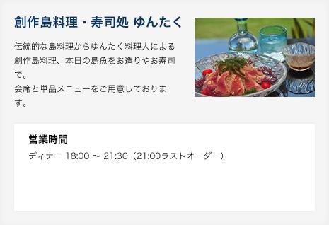 創作島料理・寿司処ゆんたく