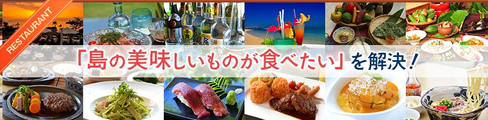 「島に美味しいものが食べたい」を解決!