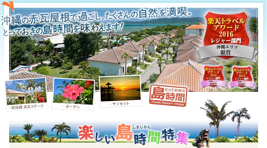沖縄の赤瓦屋根で過ごし、たくさんの自然を満喫。とっておきの島次官を味わえます!