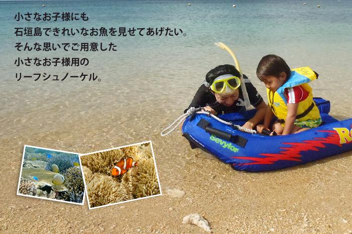 小さなお子様にも 石垣島で綺麗なお魚を見せてあげたい。 そんな思いでご用意した 小さなお子様用の リーフシュノーケル。