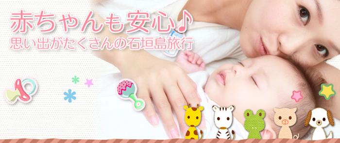 赤ちゃんも安心♪思い出がたくさんの石垣島旅行