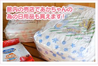 館内の売店で赤ちゃんの為の日用品も買えます