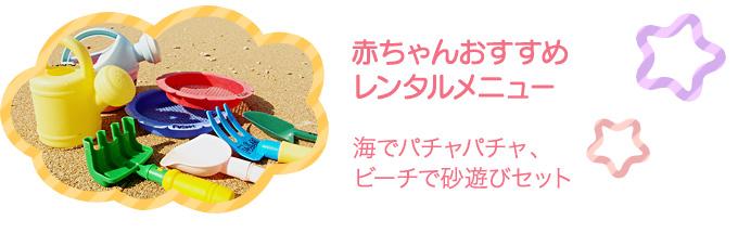 赤ちゃんオススメレンタルメニューは砂遊びセット