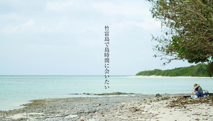 竹富島で島時間に会いたい