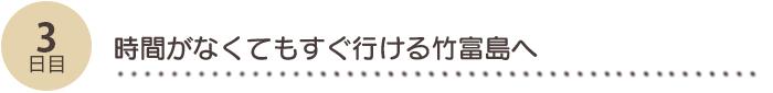 3日目 時間がなくてもすぐ行ける竹富島へ