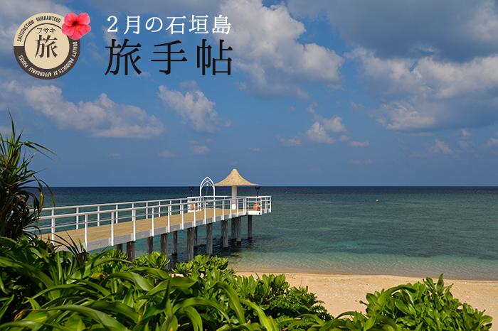 2月の石垣島 旅手帖
