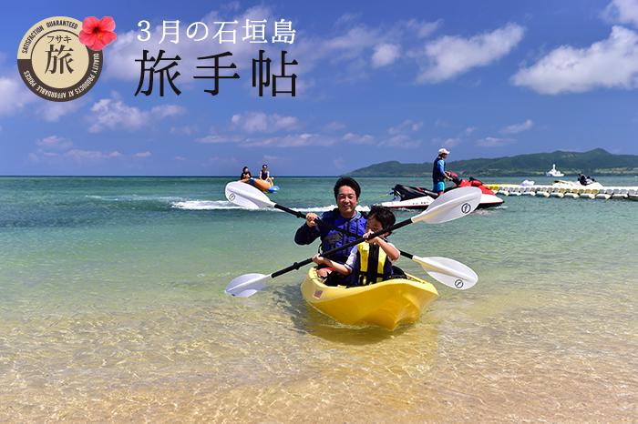 3月の石垣島 旅手帖