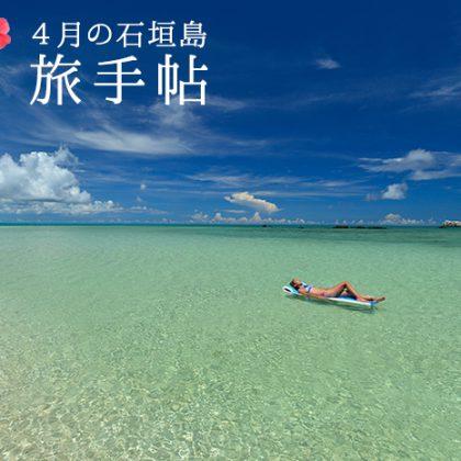 4月の石垣島 旅手帖