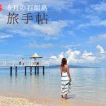 5月の石垣島 旅手帖
