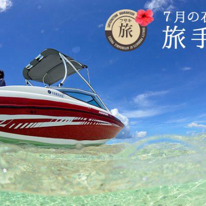 7月の石垣島 旅手帖