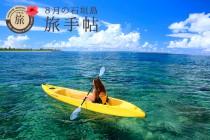 8月の石垣島 旅手帖