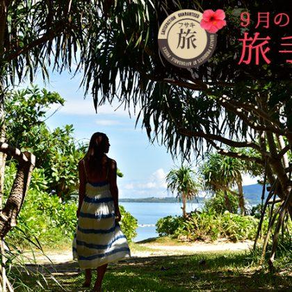 9月の石垣島 旅手帖