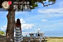 10月の石垣島 旅手帖