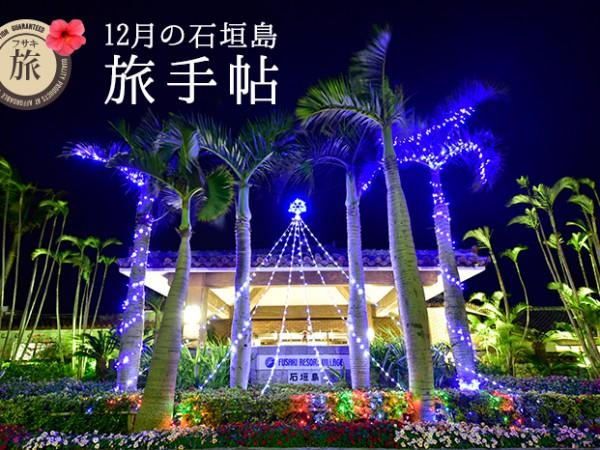 12月の石垣島 旅手帖