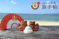 1月の石垣島 旅手帖