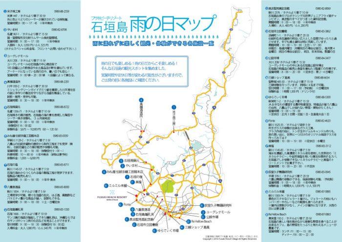 石垣島雨の日マップ