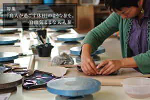 自由気ままな大人旅ー石垣焼 陶芸体験