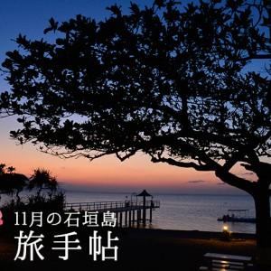 11月の石垣島 旅手帖