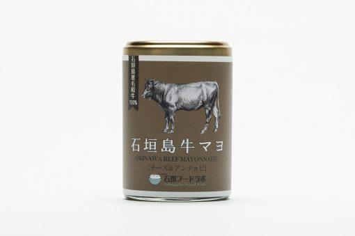 石垣フードラボ 石垣島牛マヨ <チーズ&アンチョビ>