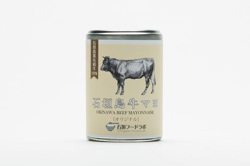 石垣フードラボ 石垣島牛マヨ <オリジナル>