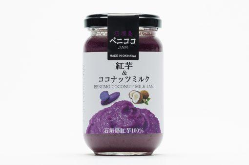石垣フードラボ 紅芋&ココナッツミルクジャム