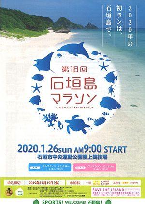 石垣島マラソン2020