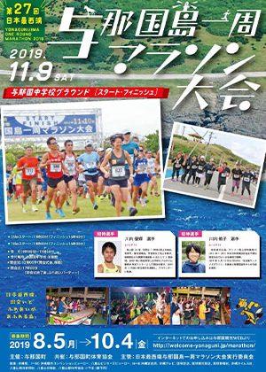 与那国島一周マラソン大会