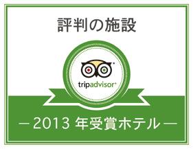 トリップアドバイザー2013