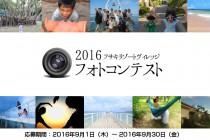 photocon2016