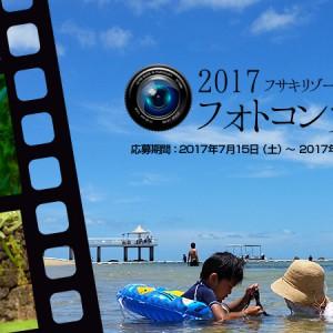 photocon2017