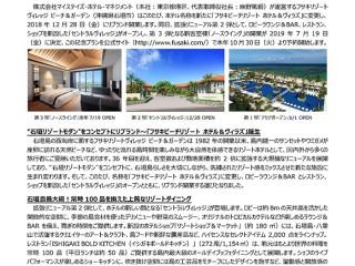 【フサキビーチリゾート ホテル&ヴィラズ】リブランド開業