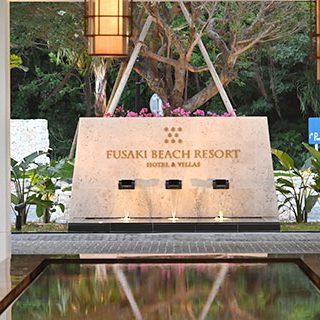 フサキビーチリゾートエントランス