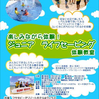 石垣島ジュニアライフセービングポスター
